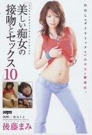 美しい痴女の接吻とセックス10 後藤まみ [DVD]