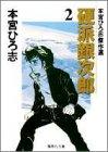 硬派銀次郎―本宮ひろ志傑作選 (2) (集英社文庫―コミック版)