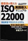 審査員が教える ISO22000実践導入マニュアル