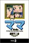 ママ 3 (ヤングサンデーコミックス ワイド版)