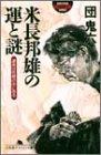 米長邦雄の運と謎―運命は性格の中にある (幻冬舎アウトロー文庫)