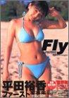 Flying―平田裕香写真集