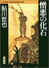 憎悪の化石 日本推理作家協会賞受賞作全集 (12)