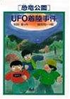 「恐竜公園」UFO着陸事件 (PHP創作シリーズ)
