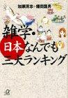 雑学・日本なんでも三大ランキング (講談社プラスアルファ文庫)