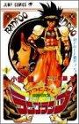魔神冒険譚ランプ・ランプ 1 (ジャンプコミックス)