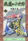 風魔の小次郎 1 (集英社文庫―コミック版)