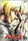 剣風伝奇ベルセルク DISC4 [DVD]