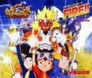 和田光司「FIRE!!」
