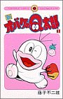 新オバケのQ太郎 1 (てんとう虫コミックス 61)