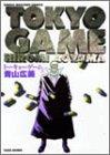 トーキョーゲーム 1 (近代麻雀コミックス)