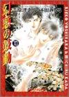 幻惑の鼓動 10 (キャラコミックス)