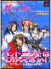 絆という名のペンダントwith TOYBOXストーリーズ—公式ガイド (The PlayStation BOOKS)