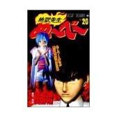 地獄先生ぬ~べ~ (20) (ジャンプ・コミックス)