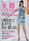 美脚LESSON—O脚矯正徹底ガイド (主婦の友生活シリーズ—Ray beauty book)