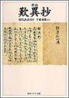 新版 歎異抄―現代語訳付き