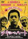チキン・ハート [DVD]