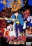 ルパン三世 風魔一族の陰謀 [DVD]