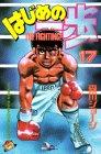 はじめの一歩 第17巻 1993年03月11日発売