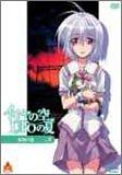 �����ζ���UFO�β� 5 [DVD]