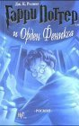 Garri Potter i Orden Feniksa (Harry Potter and the Order of the Phoenix) (Russian Edition) [Hardcover]