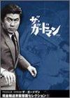 TVシリーズ・リバイバル「ザ・ガードマン」現金輸送車襲撃篇・セレクション(1) [DVD]