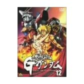 機動武闘伝 Gガンダム 12 [DVD]