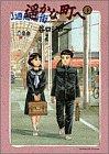 遥かな町へ (下) (ビッグコミックススペシャル)
