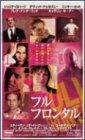 フル・フロンタル[DVD]