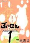 ぶっせん 1 (モーニングワイドコミックス)