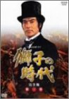 獅子の時代 完全版 第三巻 [DVD]