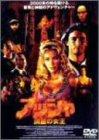 アッシャ 洞窟の女王 [DVD]
