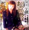 深田美穂の超高級ソープ嬢 [DVD]