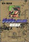 ジョジョの奇妙な冒険 4 Part2 戦闘潮流 1 (集英社文庫―コミック版)