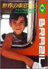 世界の車窓から~ブラジル鉄道の旅~ [DVD]