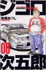 ジゴロ次五郎(6) (少年マガジンコミックス)