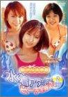 聖アリス学園 水着アタックでビーチを救え! 2 [DVD]