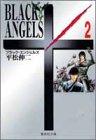 BLACK ANGELS 2 (集英社文庫―コミック版)