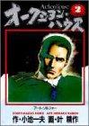 オークション・ハウス 2 (ヤングジャンプコミックス)