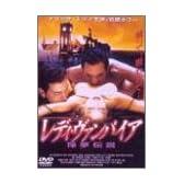 レディ・ヴァンパイア 淫夢伝説 [DVD]
