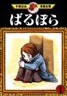 ばるぼら (1) (手塚治虫漫画全集 (145))