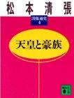 天皇と豪族 清張通史(4) (講談社文庫―清張通史)