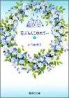 花ぶらんこゆれて… 1 (集英社文庫―コミック版)