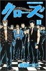 クローズ 第11巻 1993-12発売
