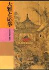 大雅と応挙 江戸の絵画3・建築2 (日本美術全集)