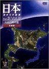 日本空からの縦断Part.3 Vol.8 火山と湖の道 北海道 [DVD]