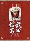 NHK大河ドラマ総集編DVDシリーズ 武田信玄