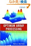 Detection, Estimation, and Modulation Theory, Optimum Array Processing