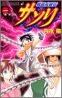 戦国乱破伝サソリ 1 (ジャンプコミックス)