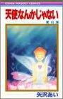 天使なんかじゃない (6) (りぼんマスコットコミックス (738))